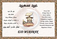 Eid Post Card (Mubarak)