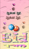 Greeting cards (Happy Eid) # 1247